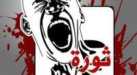 حركة-ثورة-الغضب-الثانية-بالاسكندرية