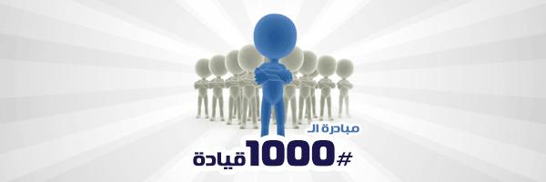 مبادرة الـ #1000قيادة