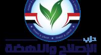 شعار حزب الإصلاح والنهضة